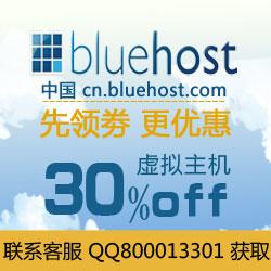 BlueHost主机优惠码
