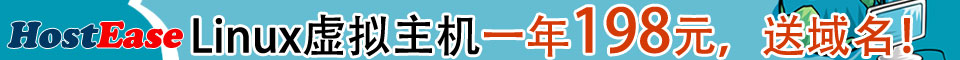美国HostEase虚拟主机一年198元