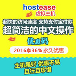 HostEase主机优惠