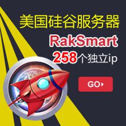 RAKsmart美国服务器